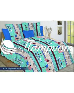 КПБ 1.5 спальный, набивная бязь 142 гм2 150-3